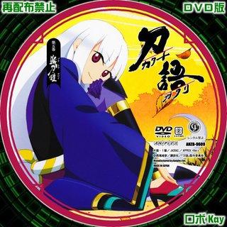 刀語(カタナガタリ)第五巻